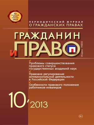 cover image of Гражданин и право №10/2013