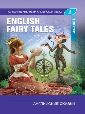 cover image of English Fairy Tales / Английские сказки. Elementary
