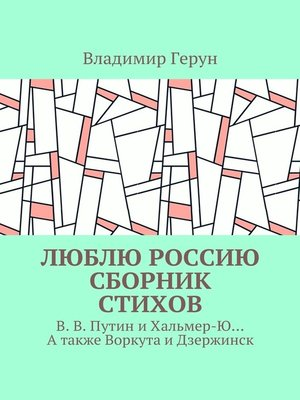 cover image of Люблю Россию. Сборник стихов. В. В. Путин и Хальмер-Ю... А также Воркута и Дзержинск