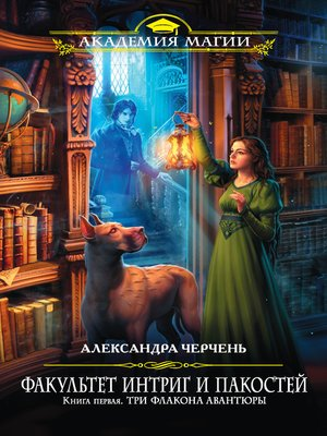 cover image of Три флакона авантюры
