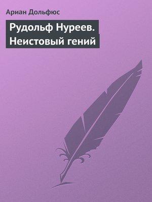 cover image of Рудольф Нуреев. Неистовый гений
