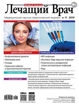 cover image of Журнал «Лечащий Врач» №11/2019