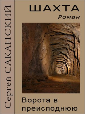 cover image of Шахта. Ворота в преисподнюю