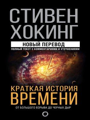 cover image of Краткая история времени. От Большого взрыва до черных дыр