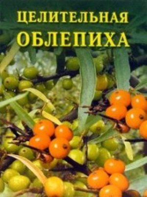 cover image of Целительная облепиха