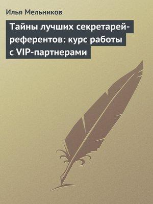 cover image of Тайны лучших секретарей-референтов