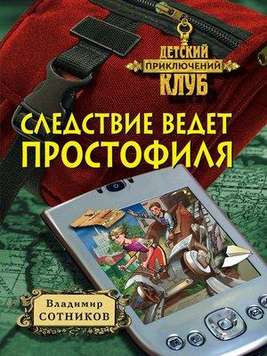 cover image of Следствие ведет простофиля
