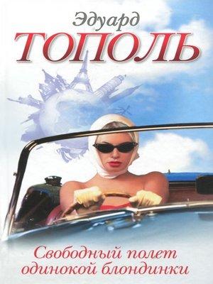 cover image of Свободный полет одинокой блондинки