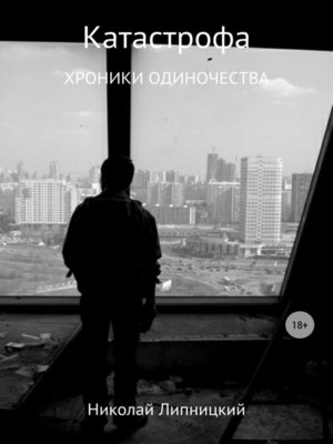 cover image of Катастрофа. Хроники одиночества
