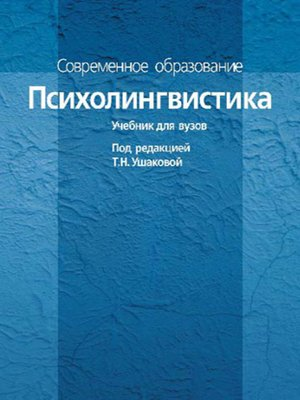 cover image of Психолингвистика. Учебник для вузов