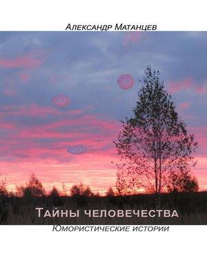 cover image of Тайны человечества. Юмористические истории