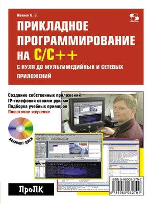 cover image of Прикладное программирование на С/С++