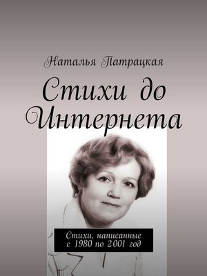 cover image of Стихи до Интернета. Стихи, написанные с 1980 по 2001 год