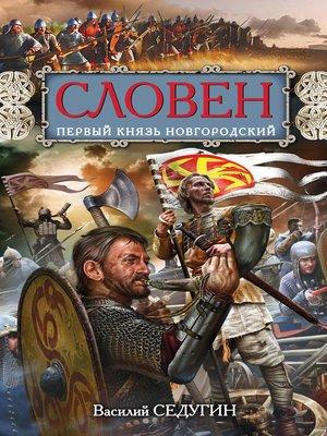 cover image of Словен. Первый князь Новгородский