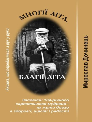 cover image of Многії літа. Благії літа