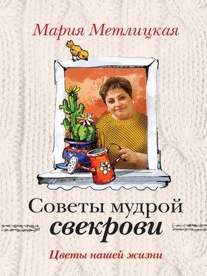 cover image of Цветы нашей жизни