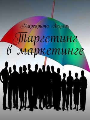 cover image of Таргетинг вмаркетинге