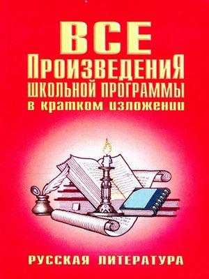 cover image of Все произведения школьной программы в кратком изложении