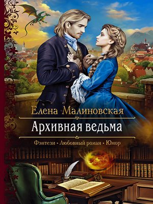 cover image of Архивная ведьма
