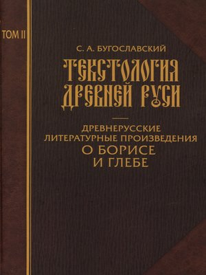 cover image of Текстология Древней Руси. Том 2. Древнерусские литературные произведения о Борисе и Глебе