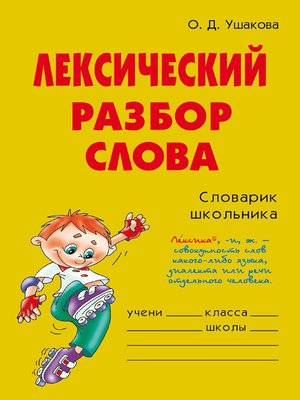 cover image of Лексический разбор слова