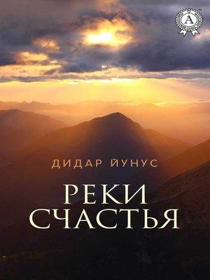 cover image of Реки счастья