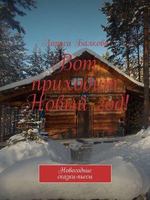 cover image of Напороге Новыйгод. Новогодние сказки-пьесы