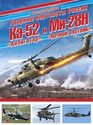 cover image of Ударные вертолеты России Ка-52 «Аллигатор» и Ми-28Н «Ночной охотник»