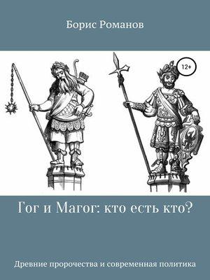cover image of Гог и Магог