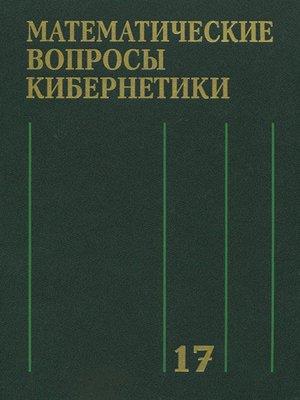 cover image of Математические вопросы кибернетики. Выпуск 17