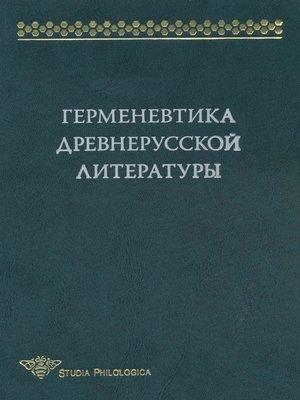 cover image of Герменевтика древнерусской литературы. Сборник 14