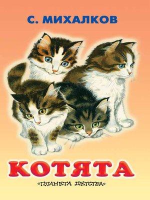 cover image of Котята