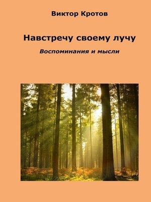 cover image of Навстречу своему лучу. Воспоминания и мысли