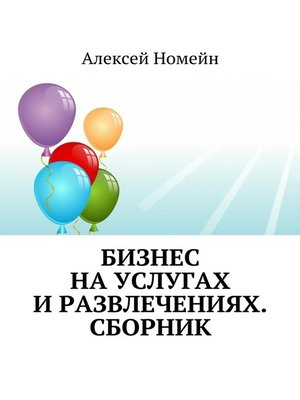 cover image of Бизнес науслугах иразвлечениях. Сборник
