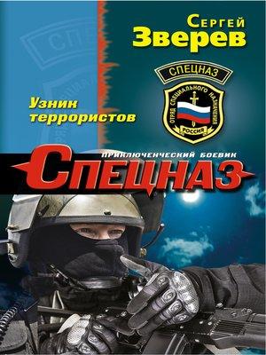 cover image of Узник террористов
