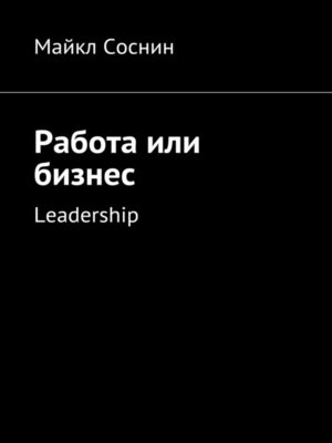 cover image of Работа или бизнес. Leadership
