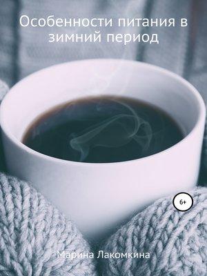 cover image of Особенности питания в зимний период