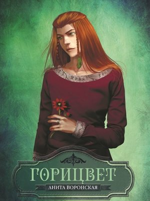 cover image of Горицвет