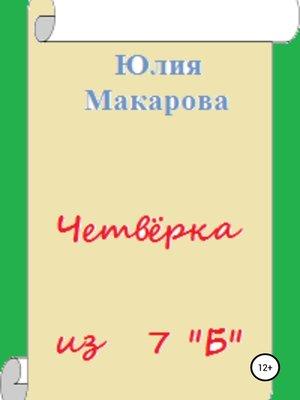 cover image of Четвёрка из 7 «Б»