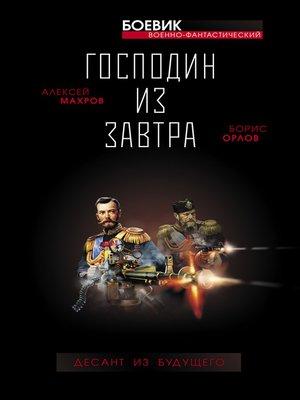 cover image of Вставай, Россия! Десант из будущего