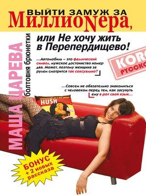 cover image of Пошутил