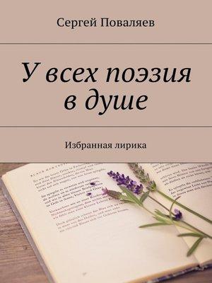 cover image of Увсех поэзия в душе. Избранная лирика
