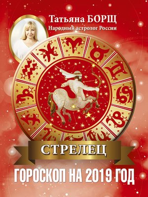 cover image of Стрелец. Гороскоп на 2019 год