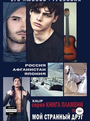 cover image of Мой странный друг. Том 1. Книга пламени