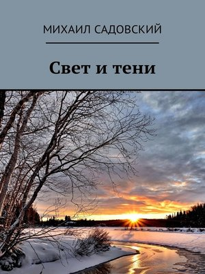 cover image of Свет итени