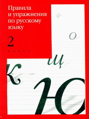cover image of Правила и упражнения по русскому языку. 2 класс