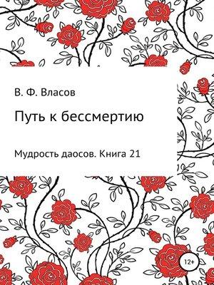 cover image of Путь к бессмертию