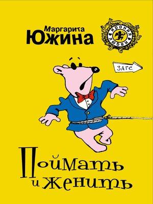 cover image of Поймать и женить
