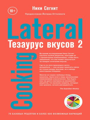 cover image of Тезаурус вкусов 2. Lateral Cooking