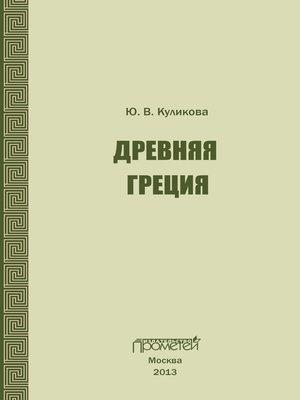 cover image of Древняя Греция. Учебно-методическое пособие